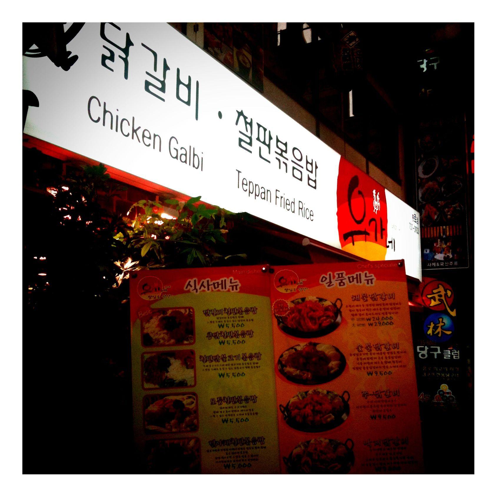 춘천닭갈비는 유가네 닭갈비와 비교가 안됩니다.^^