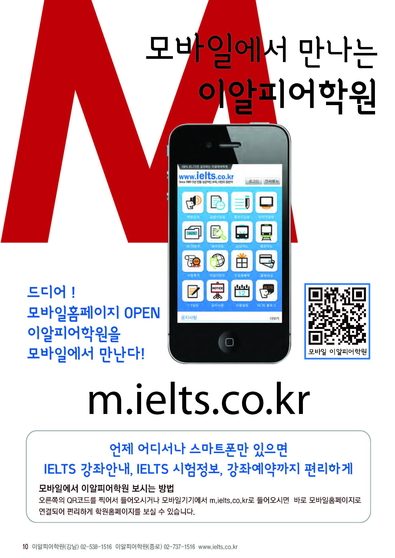 m.ielts.co.kr 모바일 홈페이지 론칭-이알피어학원