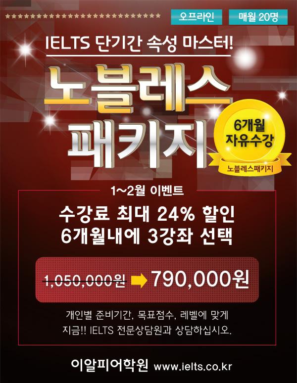 [오프라인직강] IELTS 노블레스패키지 론칭