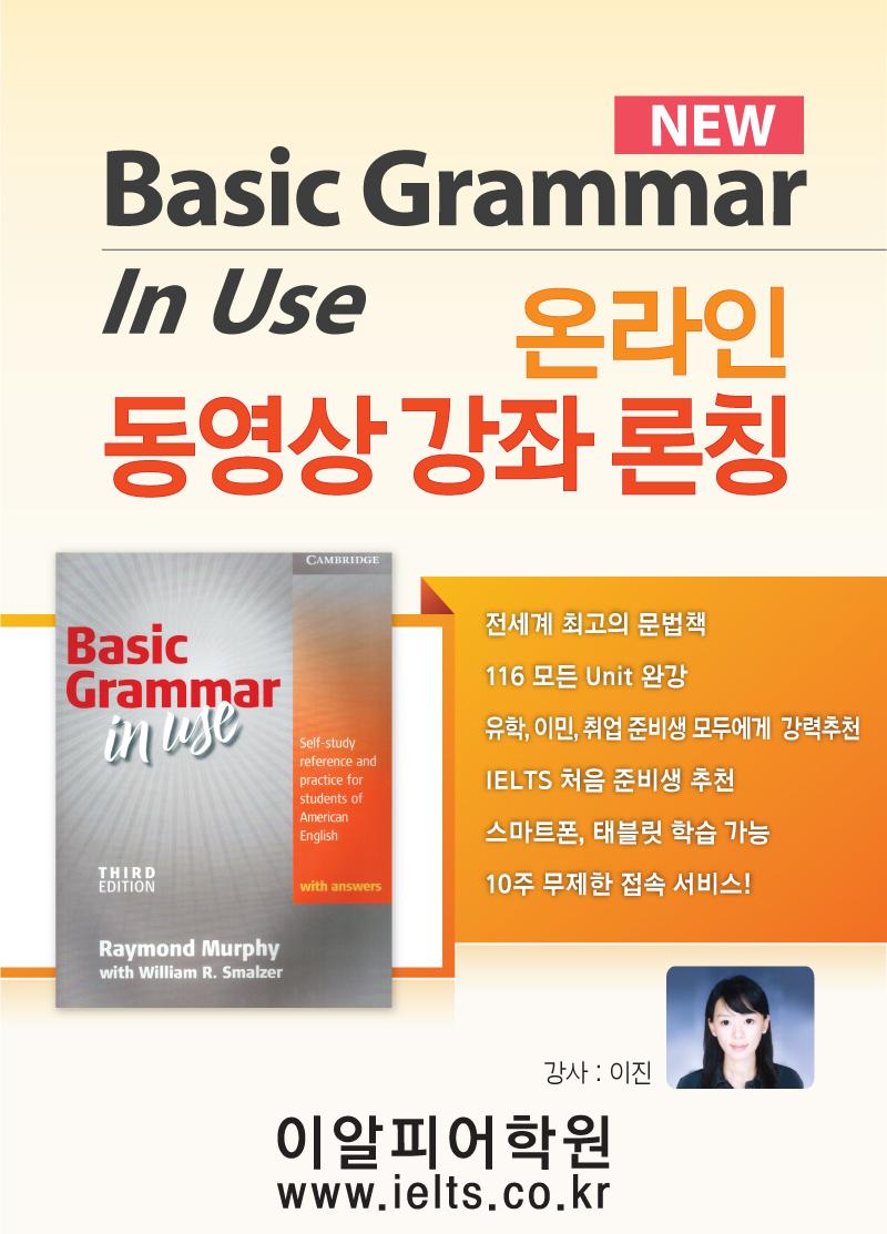 Basic Grammar In Use 동영상강좌 론칭