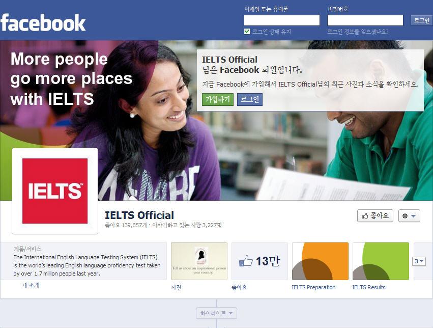 페이스북: IELTSOfficial