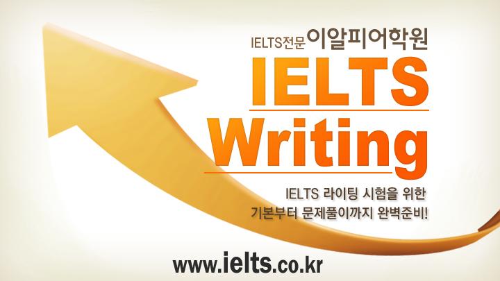 New IELTS Writing 온라인강좌 론칭