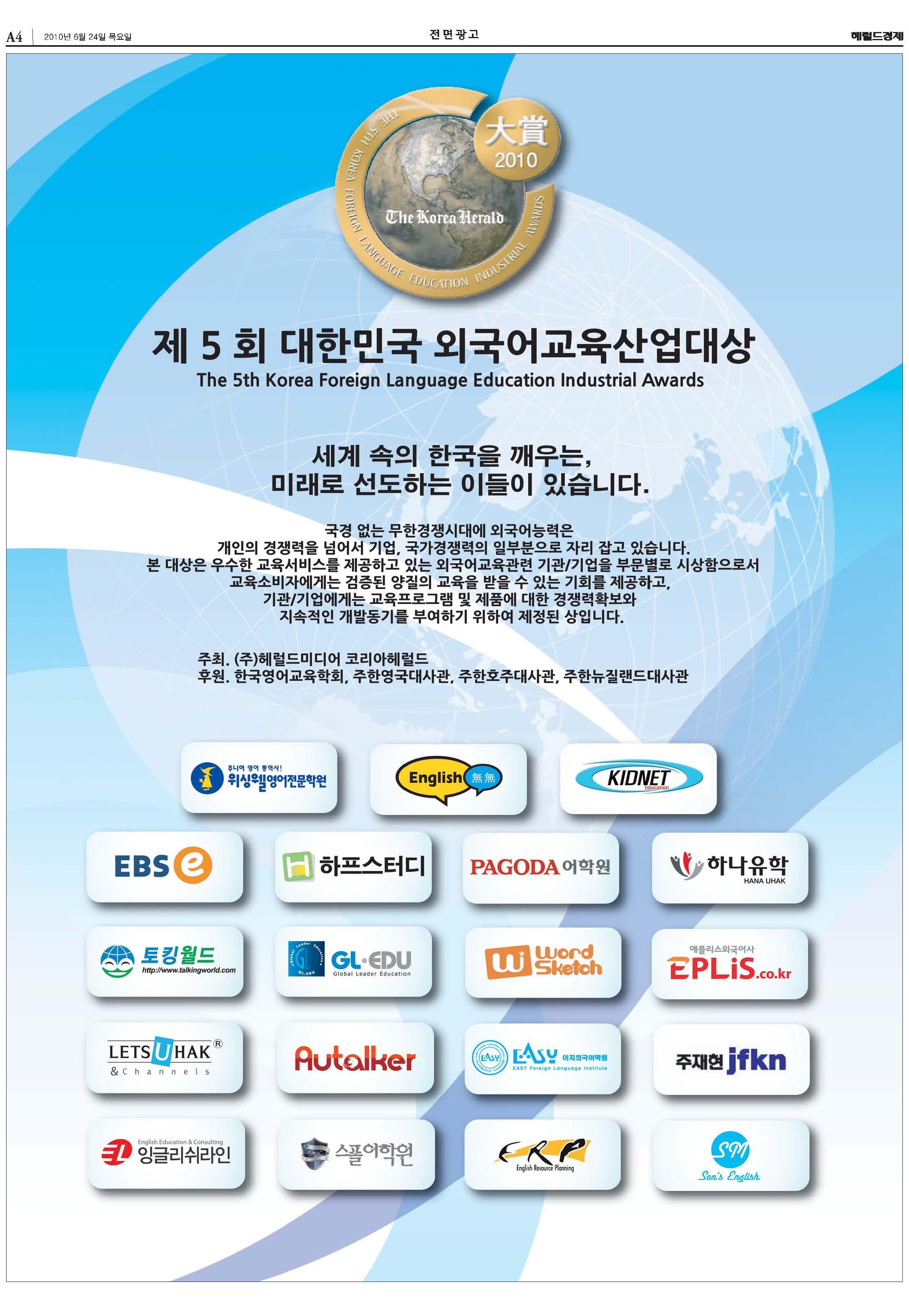 제5회 대한민국 외국어교육산업대상-이알피어학원 수상