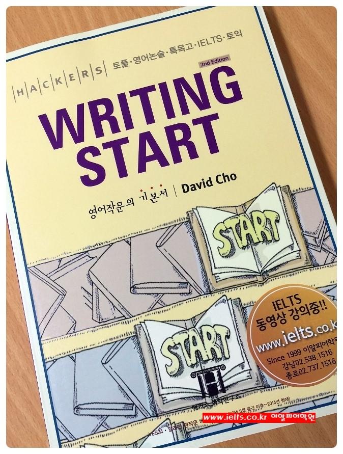 writingstart1