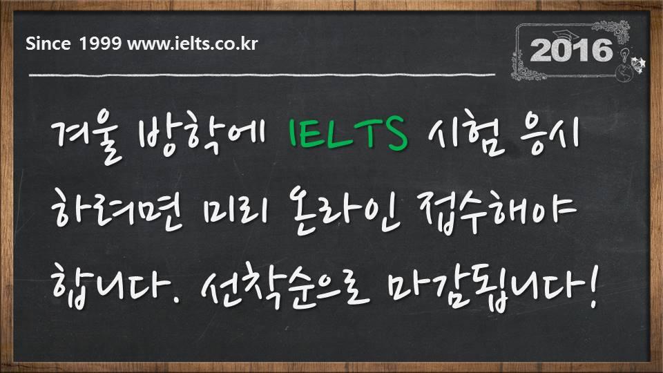이알피어학원은 아이엘츠전문입니다.(1)