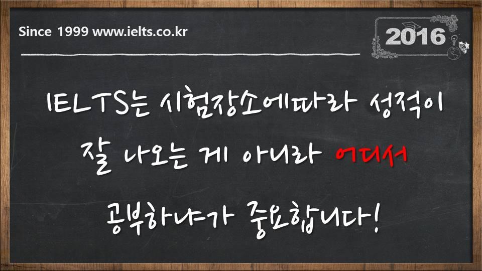 이알피어학원은 아이엘츠전문입니다.(3)