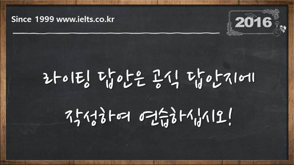 이알피어학원은 아이엘츠전문입니다.(4)