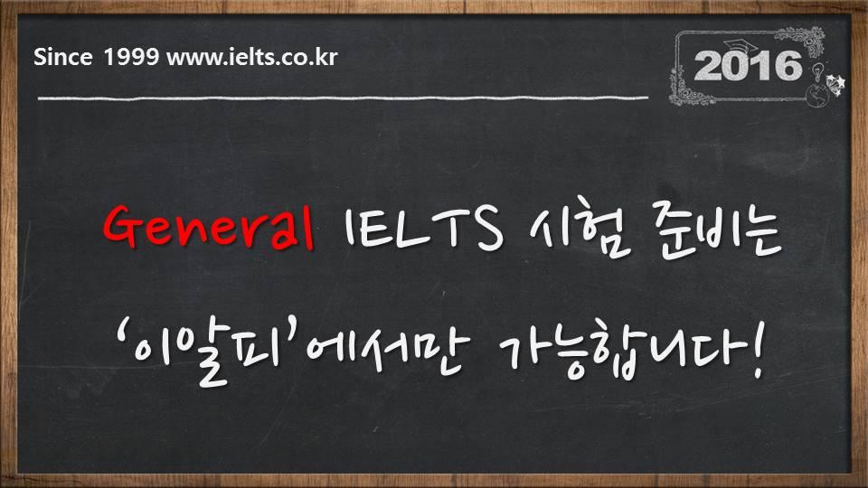 이알피어학원은 아이엘츠전문입니다.(2)