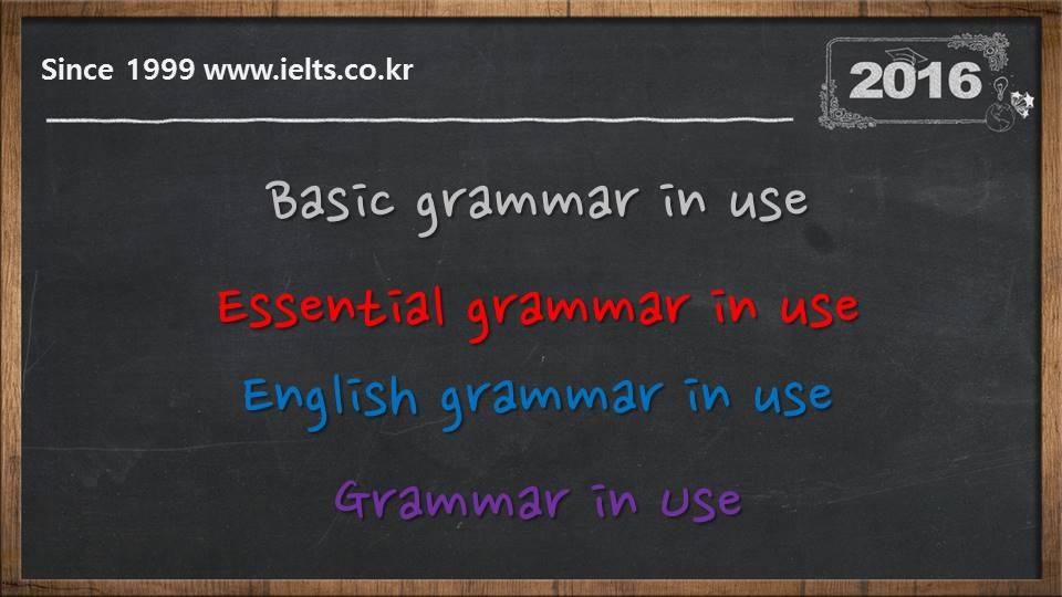 grammar in use 영문법교재 고르는 법!