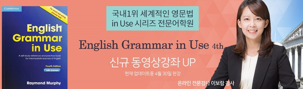 (4/1) English Grammar in Use 4th 동영상강의 론칭!