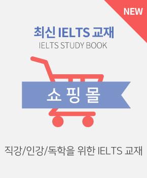 이알피어학원 IELTS 교재 쇼핑몰 이용하세요^^