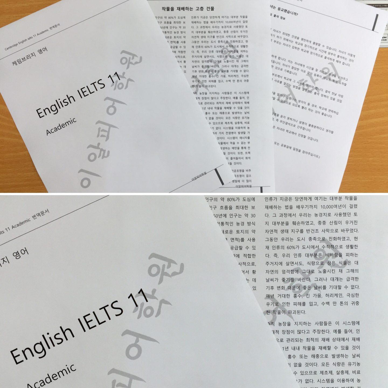 아이엘츠 cambridge ielts 11 시리즈 한글번역본 업로드 했습니다.