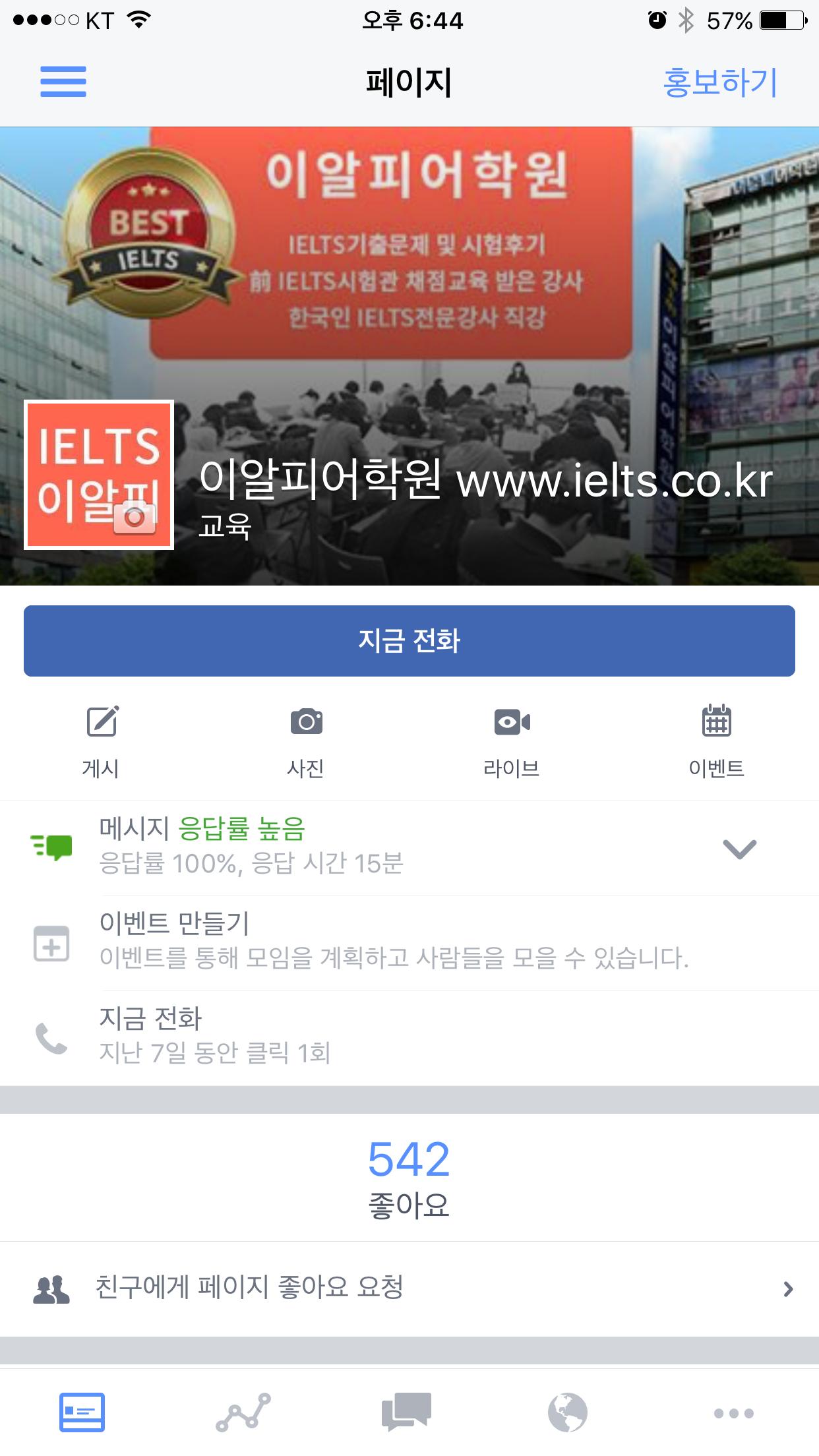 ERP어학원 페이스북 좋아요!!