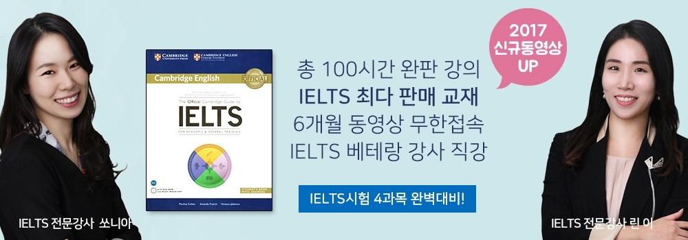 [중급] Cambridge Guide to IELTS 동영상 강의 론칭