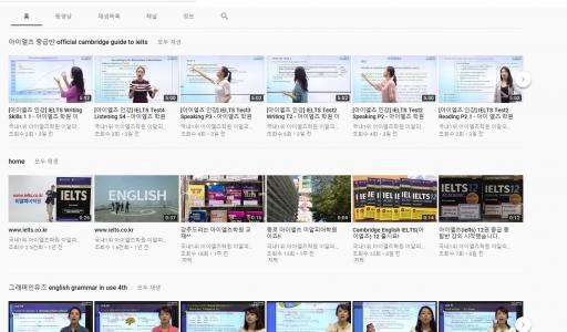 아이엘츠인강 유튜브 공식 채널 구독하세요^^