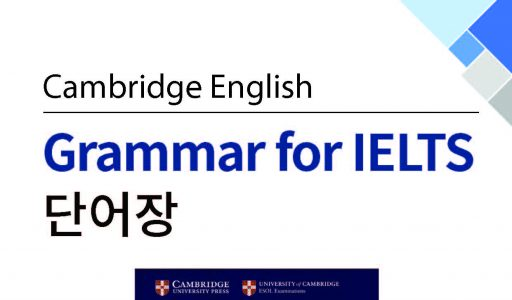 IELTS 입문반 교재(grammar for ielts) 단어장 업로드!