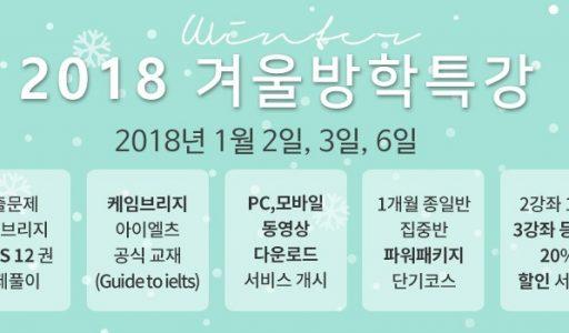 [1월 겨울방학특강]