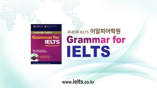 아이엘츠 인강을 제대로 시작 하기! Grammar for IELTS 온/오프라인 강의