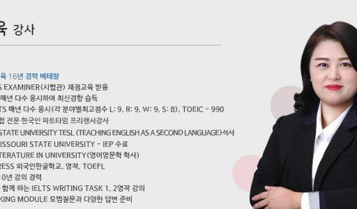 [강남 신규 강좌] 토요일 아이엘츠 라이팅 기출문제풀이반