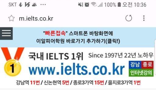 아이엘츠/IELTS 시험정보 페이지 추천 (전략, 이민점수, 시험유형 샘플, 해외 유학, 해외 이민 및 취업, 점수 계산, 점수 비교표 등)