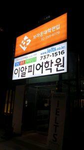 종로/신촌/강북/ 아이엘츠전문학원