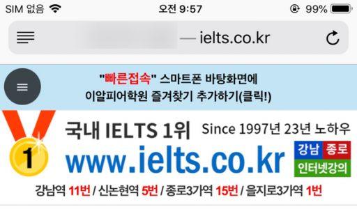 아이엘츠단어 교재 추천! – 음원파일 구입 가능