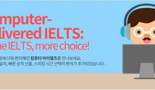 이알피어학원은 강남점, 종로점은 영국문화원 IELTS 공식 시험장입니다.