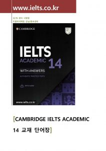 IELTS 14 권 교재 단어장 제작완료! 이알피어학원 홈페이지에서 다운받으십시오.