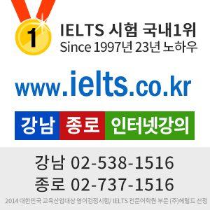 이알피/ERP어학원, 아이엘츠 overall 7.0 후기 (오드리쌤, 미쉘쌤!)