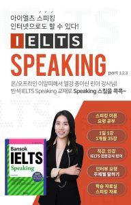 [4월 이벤트] 인터넷강의 IELTS Speaking 4개월에 5만원 – 이알피/ERP어학원