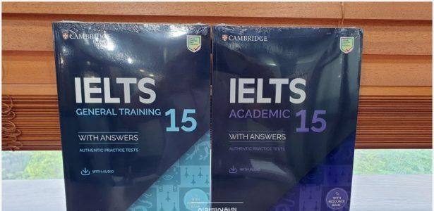 [아이엘츠 교재] cambridge ielts general & academic 15 출시, 이알피어학원 구입 가능!