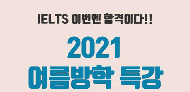 [이알피어학원] 2021 여름방학 특강! IELTS 는 전문학원에서 공부해야 한방에 합격할 수 있습니다.