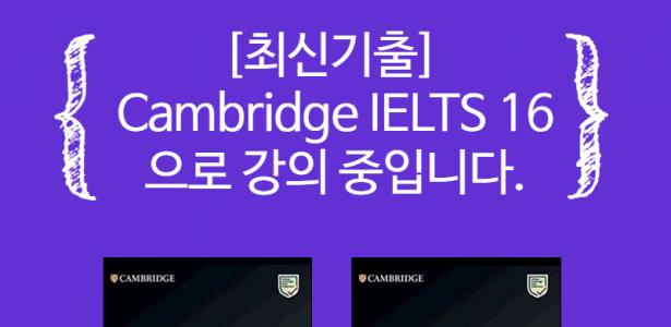 [최신기출] Cambridge IELTS 16 으로 강의중입니다.