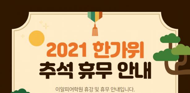 [이알피어학원] 2021 한가위 추석 휴무(휴강) 안내